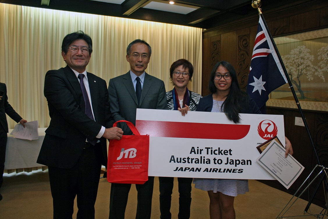 japan australia essay competition Having the opportunity to participate in the japan foundation speech competition was a truly unforgettable experience from sponsoring our flights from our respective cities to accommodation in sydney, the japan foundation was nothing short of generous in ensuring that we were able to perform at our best in the competition.