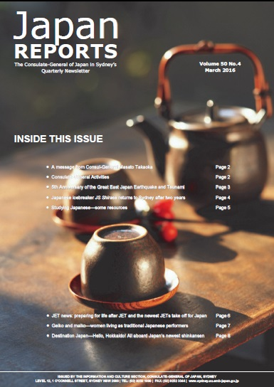 30th australia-japan relations essay contest 2012