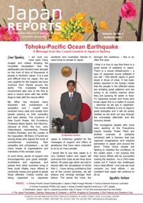 australia japan relations essay contest 2011