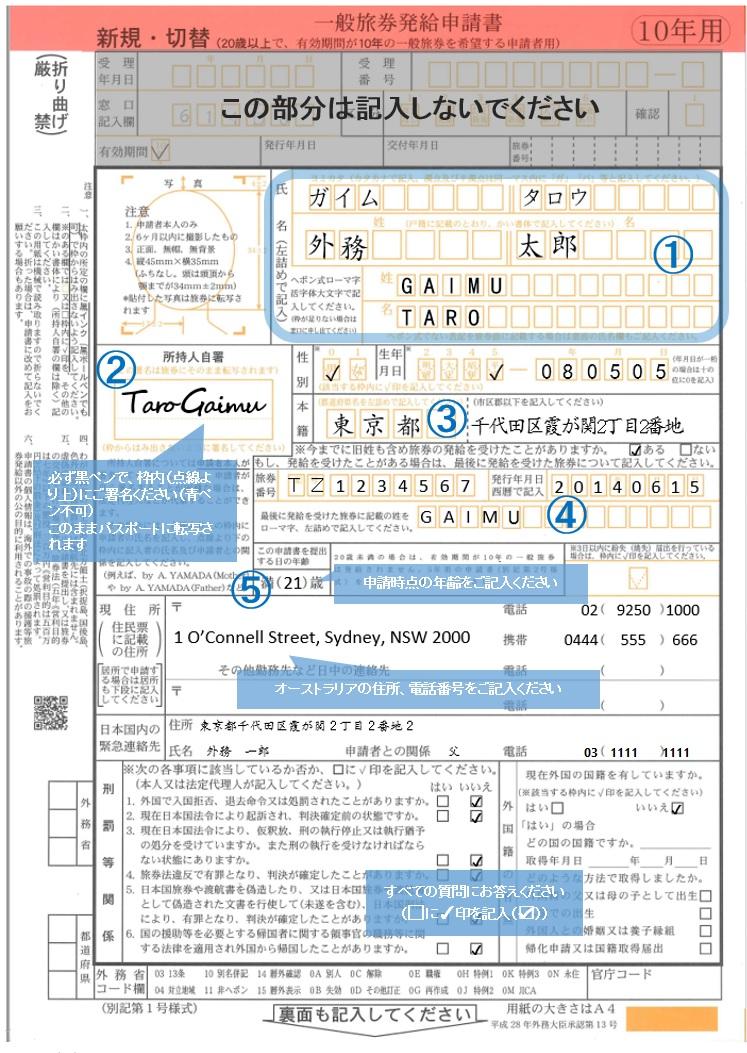 申請 パスポート